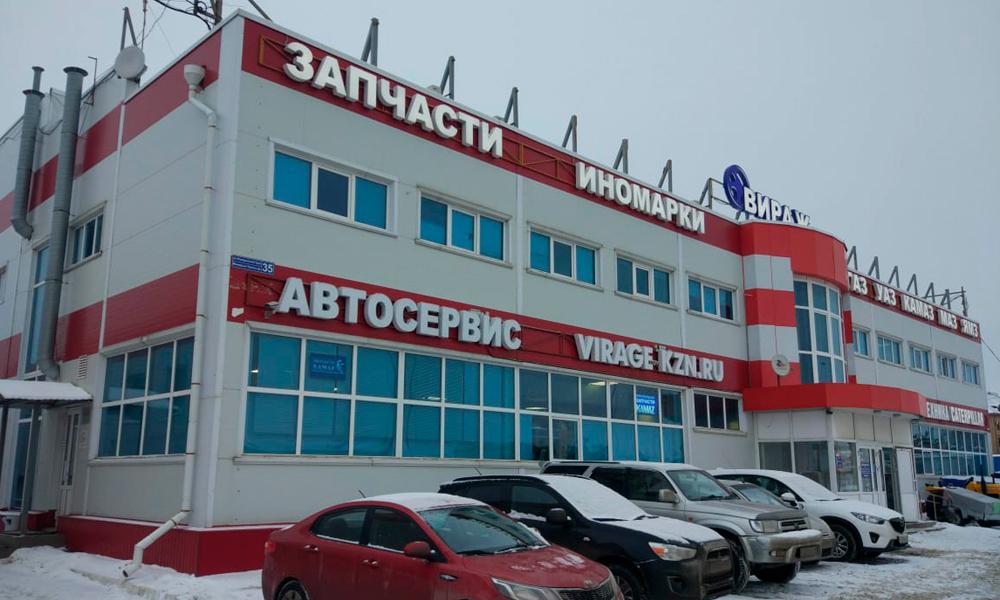 Автозапчасти в Казани — Вираж
